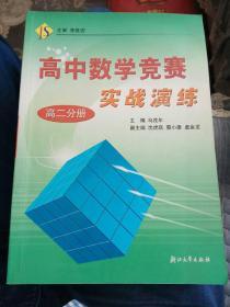 高中数学竞赛实战演练(高二分册)
