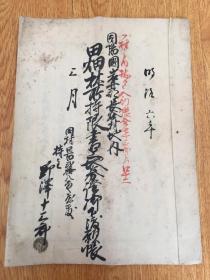 1873年日本地券账本《田畑林所持限书之地券证御下渡愿帐》大本一薄册