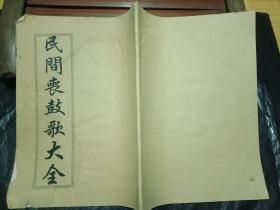 民俗文化资料书《民间丧鼓歌大全》---书品如图   内容完整 --又名  追悼亡魂丧鼓歌
