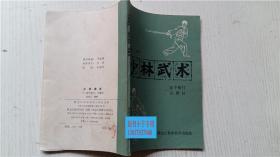少林武术—连手短打 达磨杖 高德江 编著 黑龙江科学技术出版社 32开