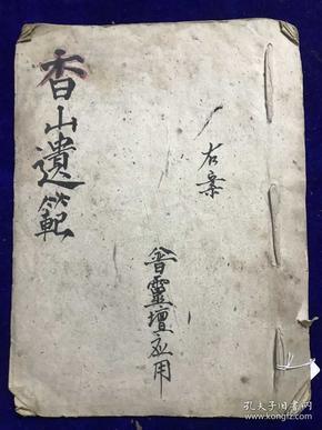 986道教旧抄本《香山遗范》一册