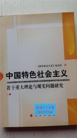 中国特色社会主义若干重大理论与现实问题研究 《科学社会主义》杂志社 编 人民出版社 9787010091389