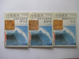 中华英杰(3)司马迁、杜甫、范仲淹
