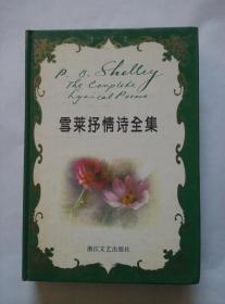 《雪莱抒情诗全集》