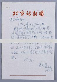 著名剧作家、小说家 高*行*健 1987年致史-晶-晶信札一通一页(信及文章《说质朴与纯净》将月底交稿,目前顾不上写与之相关的其他文章等事)HXTX107117