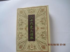 二十六史大辞典(,事件卷.1993年1版1印)