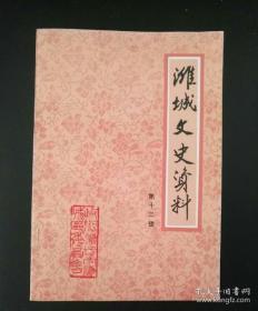 潍城文史资料(第十二辑)