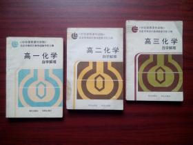 高中化学自学解难,有解析答案,高中化学全套3本,(高一至高三)高中化学1987-1988年1版