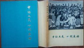 中缅人民 世代友好(12开精装好品带护封)