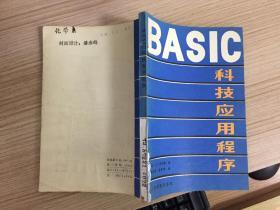 BASIC 科技应用程序