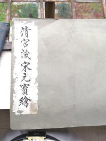 清官藏宋元宝绘