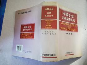 中国企业法律实务全书【实物拍图 扉页有章】