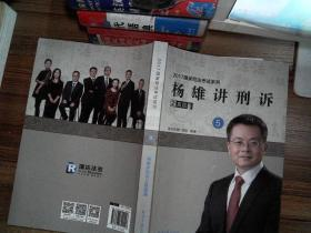 杨雄讲刑诉之真题卷 5.