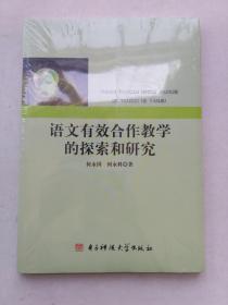 语文有效合作教学的探索和研究(未拆封)