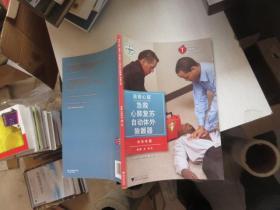 拯救心脏急救、心肺复苏、自动体外除颤器学员手册