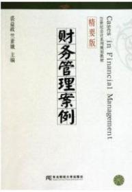 财务管理案例(精要版)