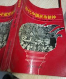 正版 当代中国民族精神