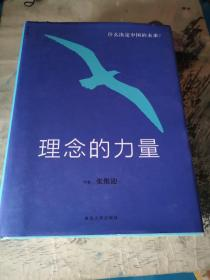 理念的力量:什么决定中国的未来