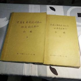 中国主要构造体系的地质构造特征,初稿上下两册,油印件,李湘连,著,带图,内有划痕