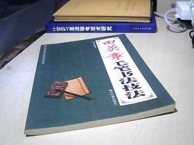 田英章毛笔书法技法
