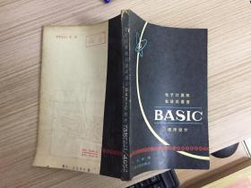 电子计算机会话式语言BASIC程序设计