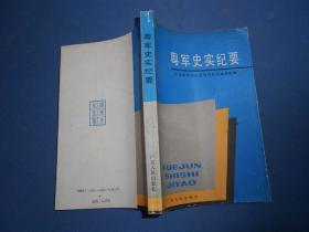 粤军史实纪要-90年一版一印