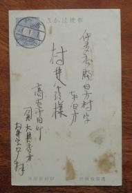 日本(1911年)明治44年1月1日(高松寄多度郡)1钱5厘邮资实寄明信片(49)