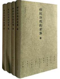 郑怀兴戏剧全集(全四册)