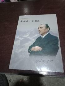 六集文献电视片,赛福鼎,艾则孜