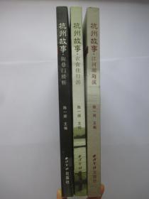杭州故事:江河湖海溪 、 街巷门楼桥、衣食住行游