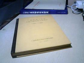 广西壮族自治区历届人民代表大会简介(1950--1981)