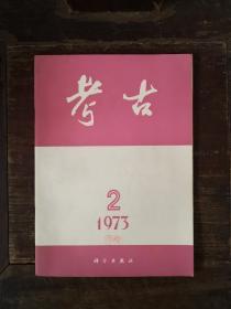 考古1973 2
