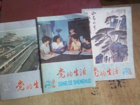 党的生活 1985年1、1986年9、1987年5(3本合售)