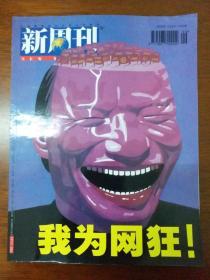 新周刊(2000年第9期总第82期)我为网狂!