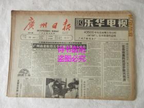"""老报纸:广州日报 1988年11月15日 总第9143号——广州商业取得五个突破出现六大变化、丘尔巴诺夫受审说明什么?高飞的""""嫦娥"""":南海县汽压水瓶厂创业史"""
