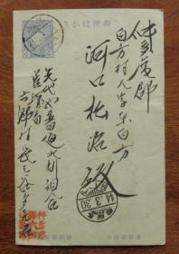 日本(1911年)明治44年3月30日(多度郡)1钱5厘邮资实寄明信片(50)