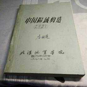 中国区域构造巜试用讲义》,李湘连,著,1978年,内有划痕
