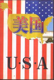 美国(带盘)