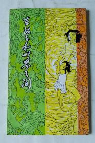 傅天琳诗集:在孩子和世界之间(插图本)