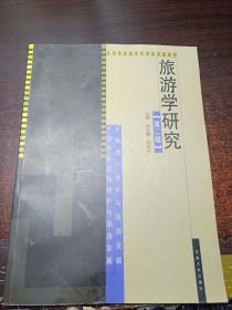 旅游学研究(第二辑)