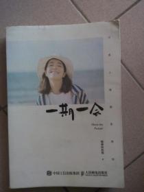 一期一会-日系人像摄影教程