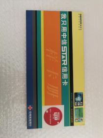 中信STAR信用卡 样卡册(共6张卡)