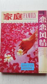 恋恋风情--在爱与被爱之间(家庭书架·情感丛书) 家庭杂志社 编 海天出版社 9787806972120
