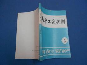 南平工商史料--第三辑-3