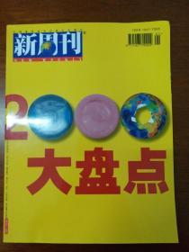 新周刊(2001年第1期总第98期)2000大盘点