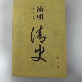 简明清史 第一册馆藏书