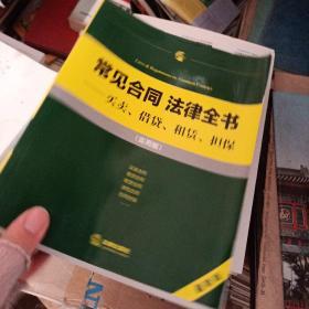 常见合同 法律全书:买卖、租赁、借贷、担保(实用版)