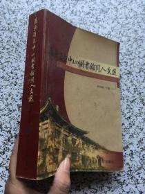 广东省立中山图书馆同人文选