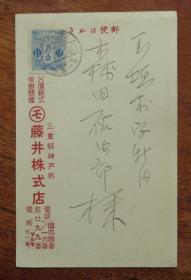 日本(1921年)大正10年8月20日(三重县神户町寄玉垣村)实寄明信片贴1钱5厘邮票1枚(51)