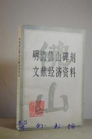 明清佛山碑刻文献经济资料 广东人民出版社